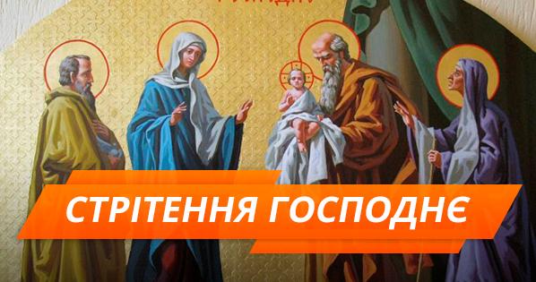 """Картинки по запросу """"Стрітення Господнє"""""""