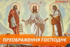 Преображення Господнє