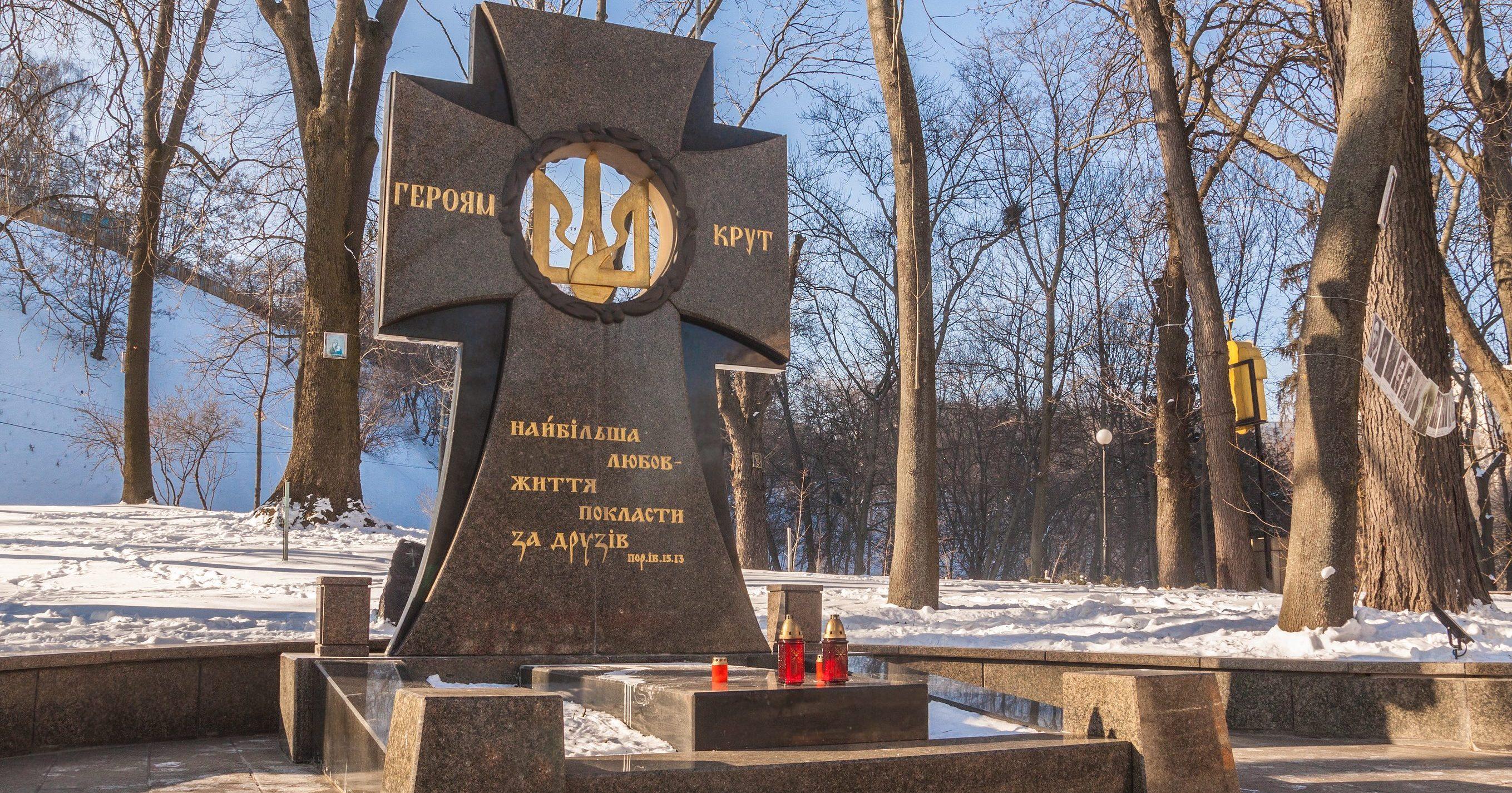 Битва під крутами меморіал