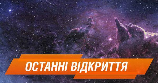 Космічні відкриття
