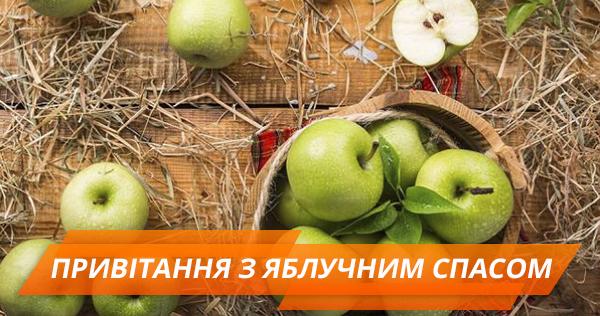 Картинки по запросу вітання з яблуневим спасом