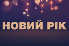 Новий-Рік_300х250