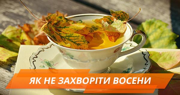 Як не захворіти восени