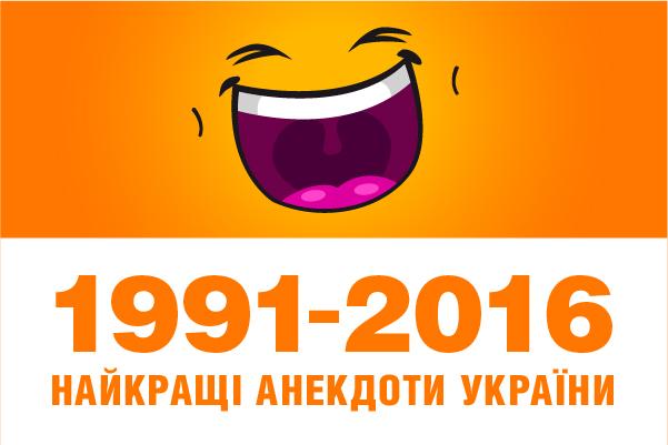 быстряков_годы_анекдот_-27