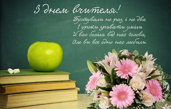 Поздравление учителям на день учителя классному руководителю 832
