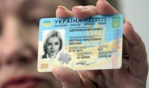 паспорт ID картка