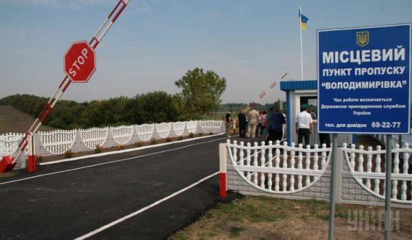 Пункт пропуску кордон рф Володимирівка