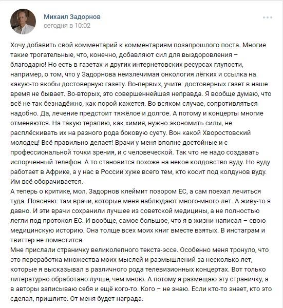 Російський сатирик Задорнов розповів про важку хворобу