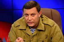 Ватажок ДНР Олександр Захарченко