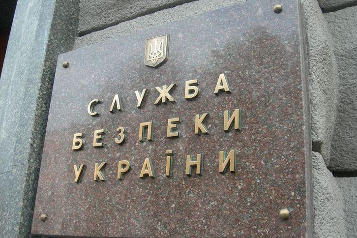 Звернення СБУ до українців