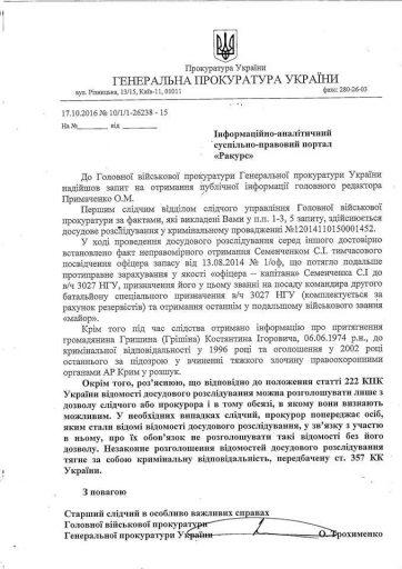 Семенченко знаходився у розшуку і був засуджений – прокуратура