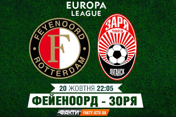 Сегодня «Заря» проведет третий матч в сегодняшнем розыгрыше Лиги Европы