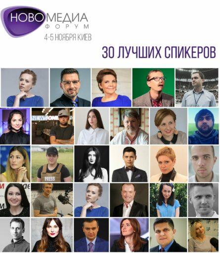 Новомедіа Форум