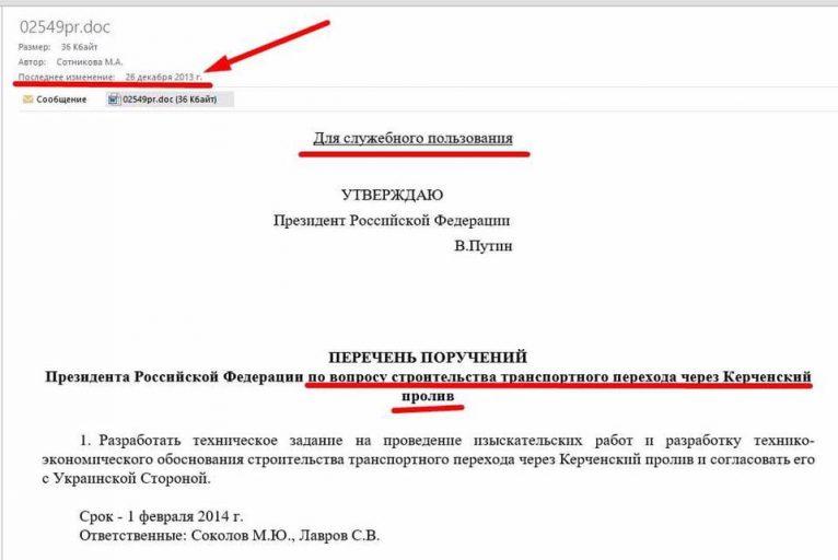 План посооружению опор Керченского моста изготовлен преждевременно