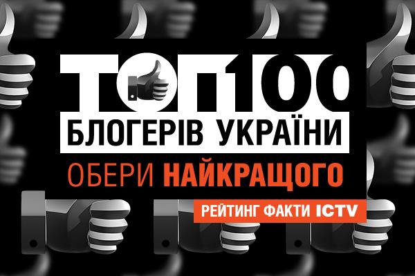 Топ-100 блогеров Украины