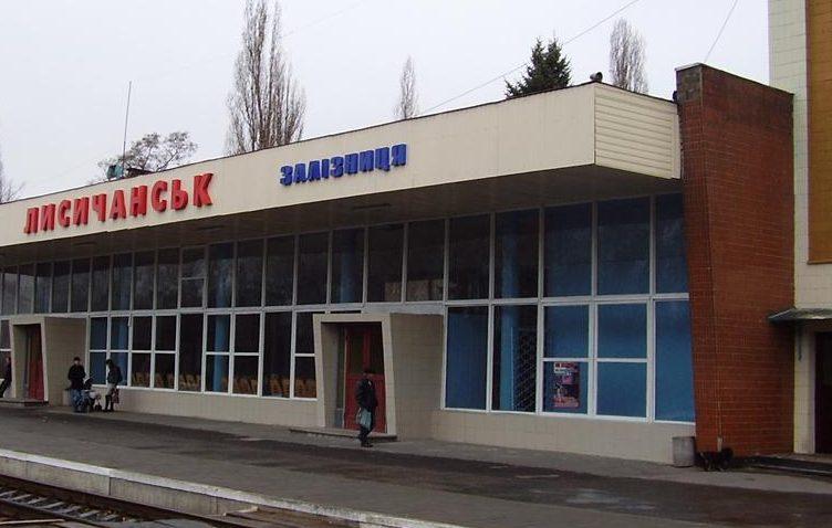 Вокзал Лисичанська
