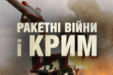 rocket-_war_300x