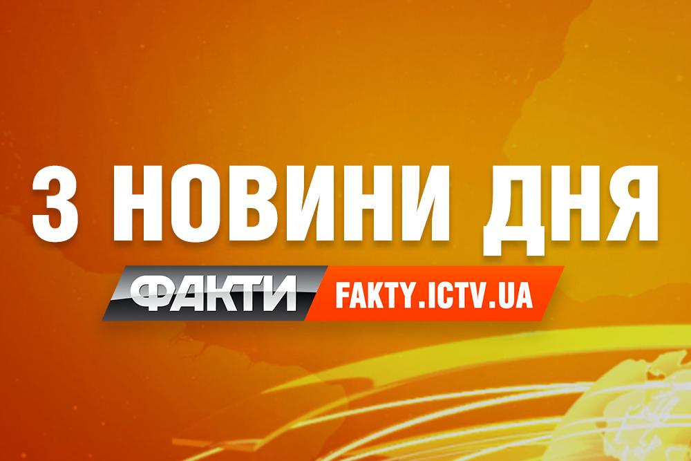 3_news_day