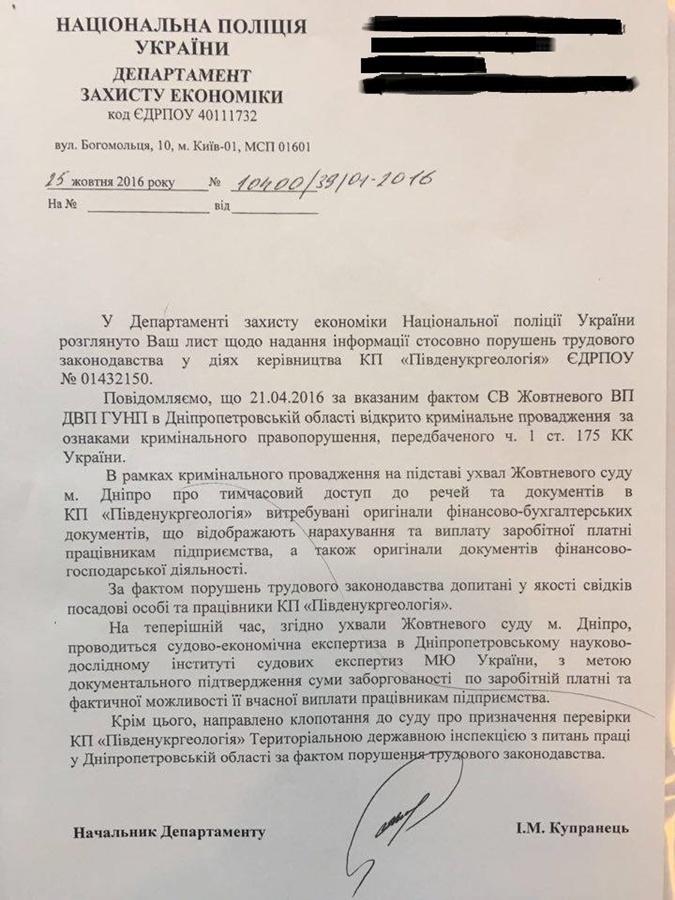 Руководителем Госгеонадра может быть назначен коррупционер времен Януковича – СМИ