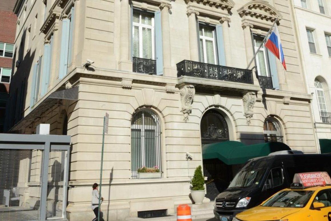 Консульство РФ у Нью-Йорку