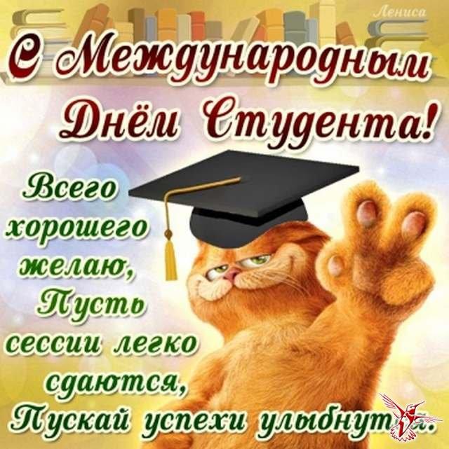 Поздравление на день студента не в стихах
