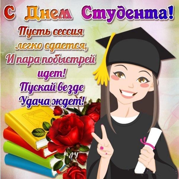 Поздравление педагогу с днем студентов