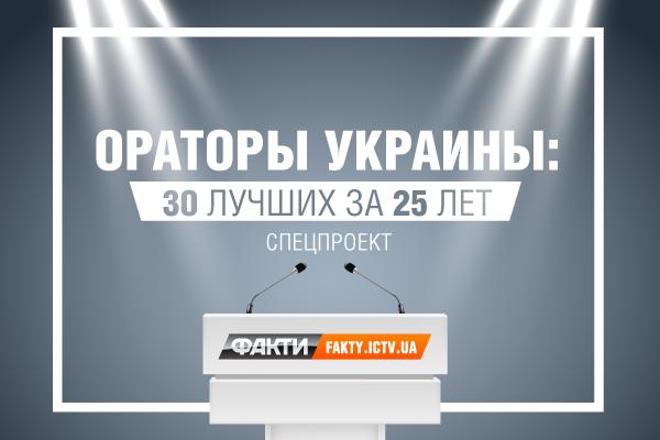 Лучшие ораторы Украины рейтинг