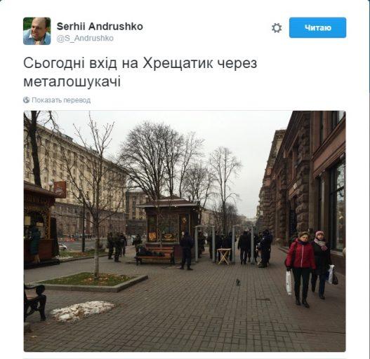 Металошукачі на Майдані