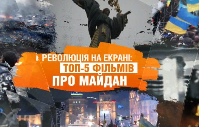ТОП-5 фільмів про Майдан