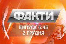 6-45fakty_vypusk