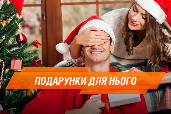 Что подарить мужчине на Новый год 2018: лучшие идеи