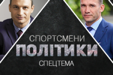 sportsmeny-polityky-_300x