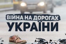 war-on-the-roads_300h