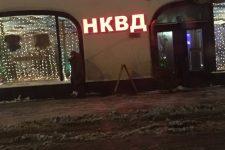 НКВД Москва