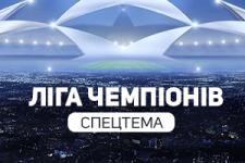 liga-chempioniv_300x