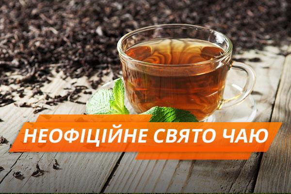 Свято чаю