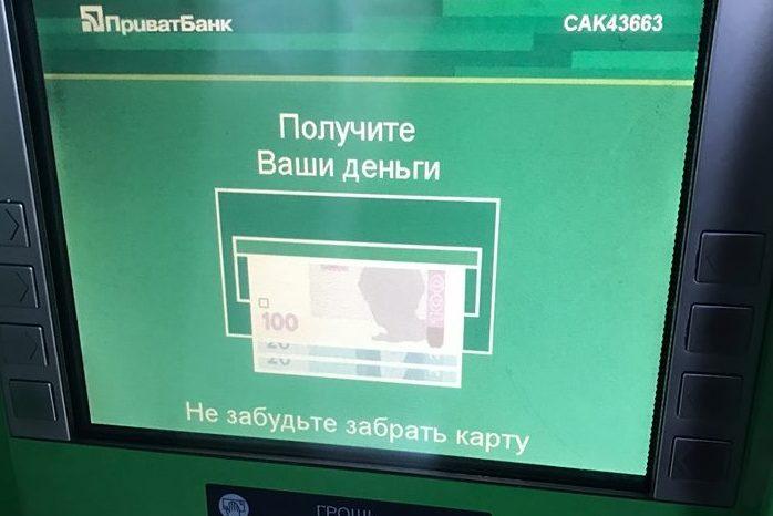 банкомат привата