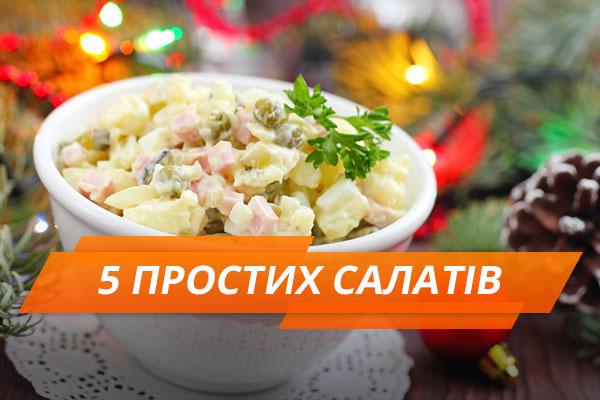 Салати на Новий рік 2018