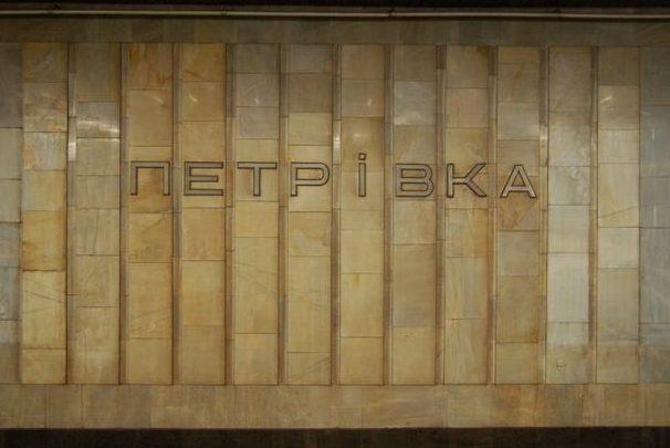 Киевскую станцию метро «Петровка» предлагают переименовать в«Почайну»