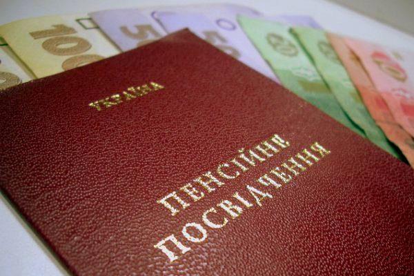 Виды государственных пенсий диплом