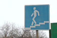 дорога перехід