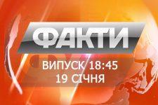 18-45fakty_vypusk