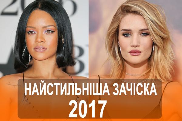 Причёски звёзд 2017