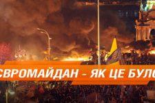 По следам Евромайдана: знаковые места Революции Достоинства