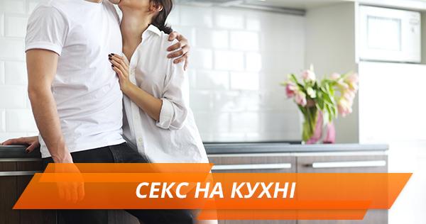 Секс на кухні