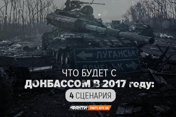 Что будет с Донбассом: сценарии