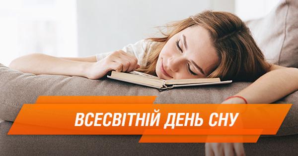 """Картинки по запросу """"Міжнародний день сну"""""""