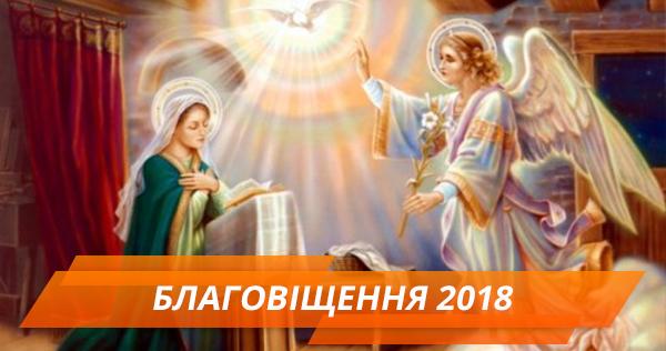 Благовіщення 2018