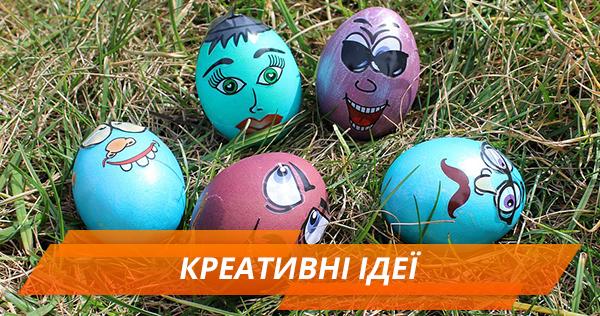 Яйця на Великдень