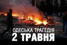 Одеська трагедія 2 травня